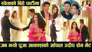Shweta Khadka को पार्टीमा Pooja र Aakash सँग अचानक Aanchal र Udip को भेट हुँदा भयो यस्तो | Reception