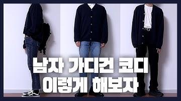 남자 가디건 코디 추천/드로우핏 가디건/패션유튜버