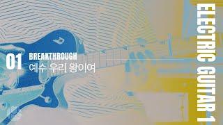 [TUTORIAL] 01 예수 우리 왕이여 (Lord, Jesus we enthrone You)|J-US Live Worship Album|ELECTRIC GUITAR 1