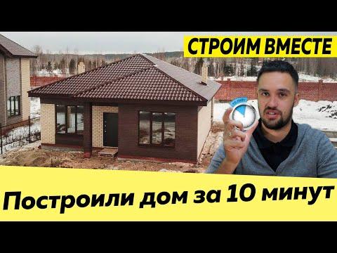 КИРПИЧНЫЙ ДОМ за 10 МИНУТ\строительная компания\Казань\Москва\Московская область\Подмосковье
