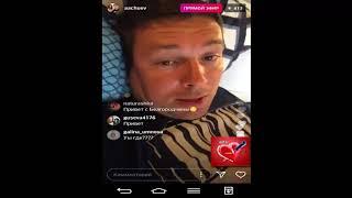 Андрей Чуев прямой эфир 15 01 2018 Дом 2 новости 2018