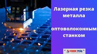 Лазерная резка металла на оптоволоконном станке
