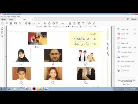 Eaalim Ibrahim -  Arabic language .