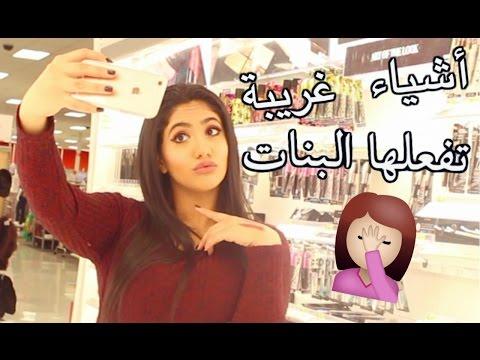 أشياء غريبة تفعلها البنات  !!!   noor stars