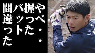 木口亜矢の夫・元プロ野球選手がある場所であるもの露出!それを見た通...
