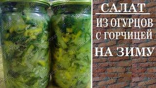 Салат из огурцов и горчицей на зиму  Заготовки  на зиму с огурцами