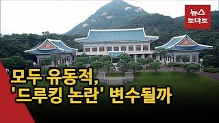 """문 대통령-여야 대표회동 8월 성사되나…청 """"…"""