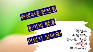학생부 종합전형 - 동아리 활동(1)