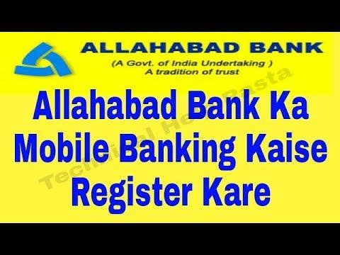Kare Bank allahabad bank ka mobile banking kaise register kare