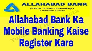 Allahabad bank ka mobile banking kaise register kare
