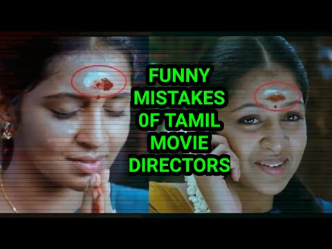 FUNNY MISTAKES 0F TAMIL MOVIE DIRECTORS