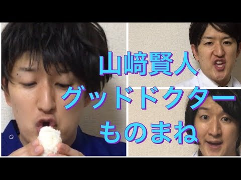 【グッドドクター】山﨑賢人、藤木直人、上野樹里〜ドラマものまね74〜