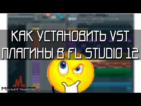 Как установить VST плагины в FL Studio