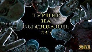 ГВД    Heroes of War and Money   Smuggling   Турнир на выживание 237