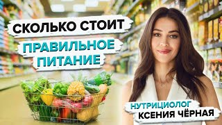 Как экономить на продуктах и питаться правильно?