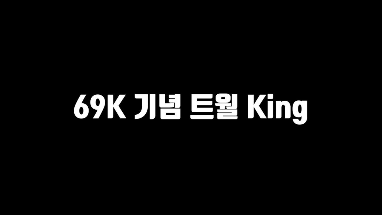 구독자 69K 기념 트월킹