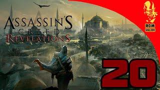 Assassin's Creed: Revelations Прохождение - Часть 20 - Третий ключ Масиафа