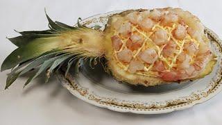 Салат с креветками в АНАНАСЕ - Отличное украшение стола