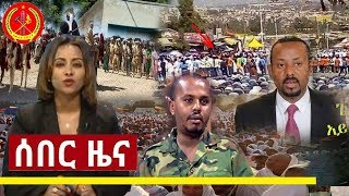 Ethiopia Breaking News Today, አስደንጋጭ ትኩስ ሰበር ዜና ሳሞራ ተሰናበቱ January 19, 2019. መታየት ያለበት