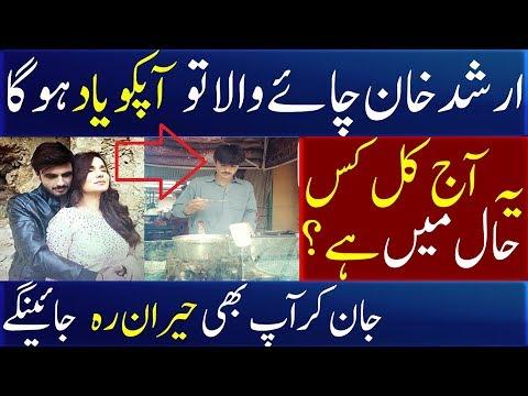 """Arshad Khan """"Chai Wala"""" Ab Kis Haal Mein Hai ?"""