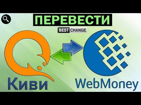 Как перевести деньги с Киви на Вебмани в 2020. Как переводить Qiwi WebMoney (BestChange)