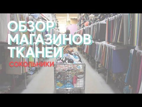 Обзор магазинов тканей в Сокольниках