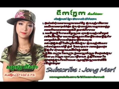 ទឹកភ្នែក Lesbian -Cambodia Lesbiansong