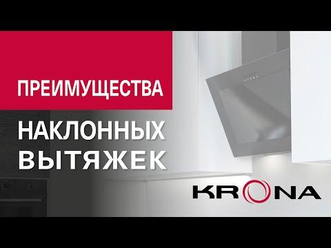 Вытяжка Krona Clementina 600 S White