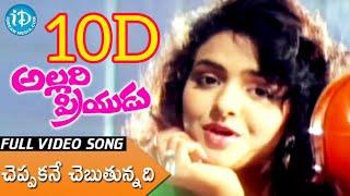 Cheppakane Cheputunna 10D Audio Song || Allari Priyudu Telugu Movie Audio Songs ||