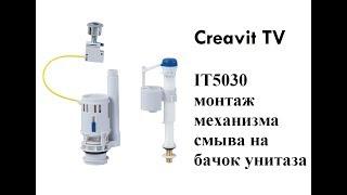 Монтаж механизма смыва IT5030 на бачок Creavit LR410(, 2017-06-28T21:14:46.000Z)