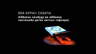 004-Куран сабагы (Иййаака наъбуду ва иййаака настаъийн деген аяттын тафсири)