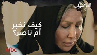 العاصوف | كيف نخبر أم ناصر بوفاة ابنها في بانكوك؟