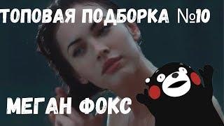 Горячий сборник приколов №10 Меган Фокс