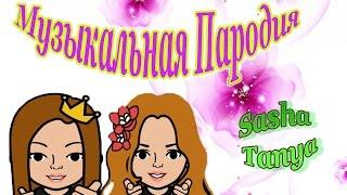 Sasha_Tanya  СашаТаня  НАМ КАЖЕТСЯ ИМЕННО ТАК ОНИ И ПОЮТ  МУЗЫКАЛЬНАЯ ПАРОДИЯ 