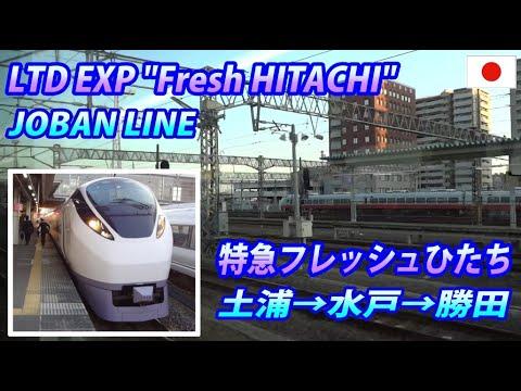 "LTD EXP ""HITACHI"" 特急・フレッシュひたち 土浦→水戸→勝田"
