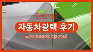 금천 자동차기스제거_크린매직 시흥점