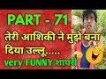 YouTube Turbo PRINCE KUMAR COMEDY | PART 71 | PRINCE KUMAR WITH TEAM