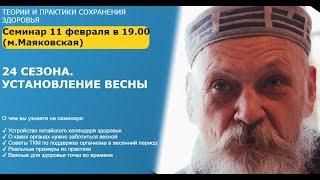 Бронислав Виногродский: семинар «24 сезона. Технологии сохранения здоровья. Установление весны»