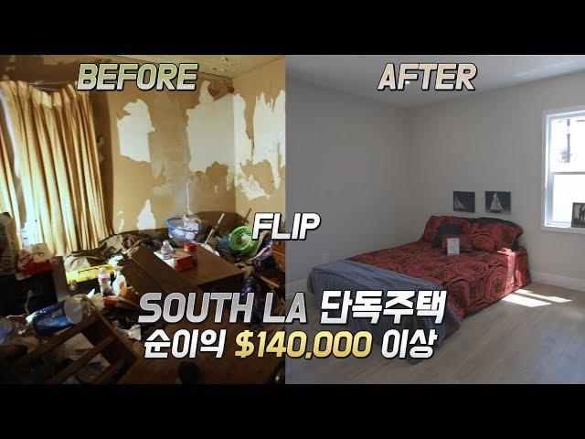 [김원석 부동산] 미국 South LA 단독주택 리모델링/플리핑 전 후