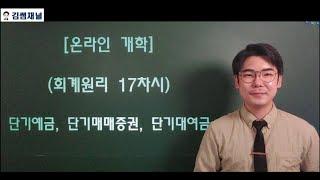[김쌤회계] 회계원리 17차시 단기예금, 단기매매증권,…