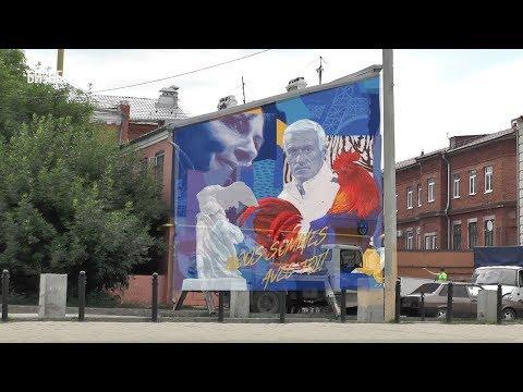 В Казани к финалу чемпионата мира рисуют новое граффити