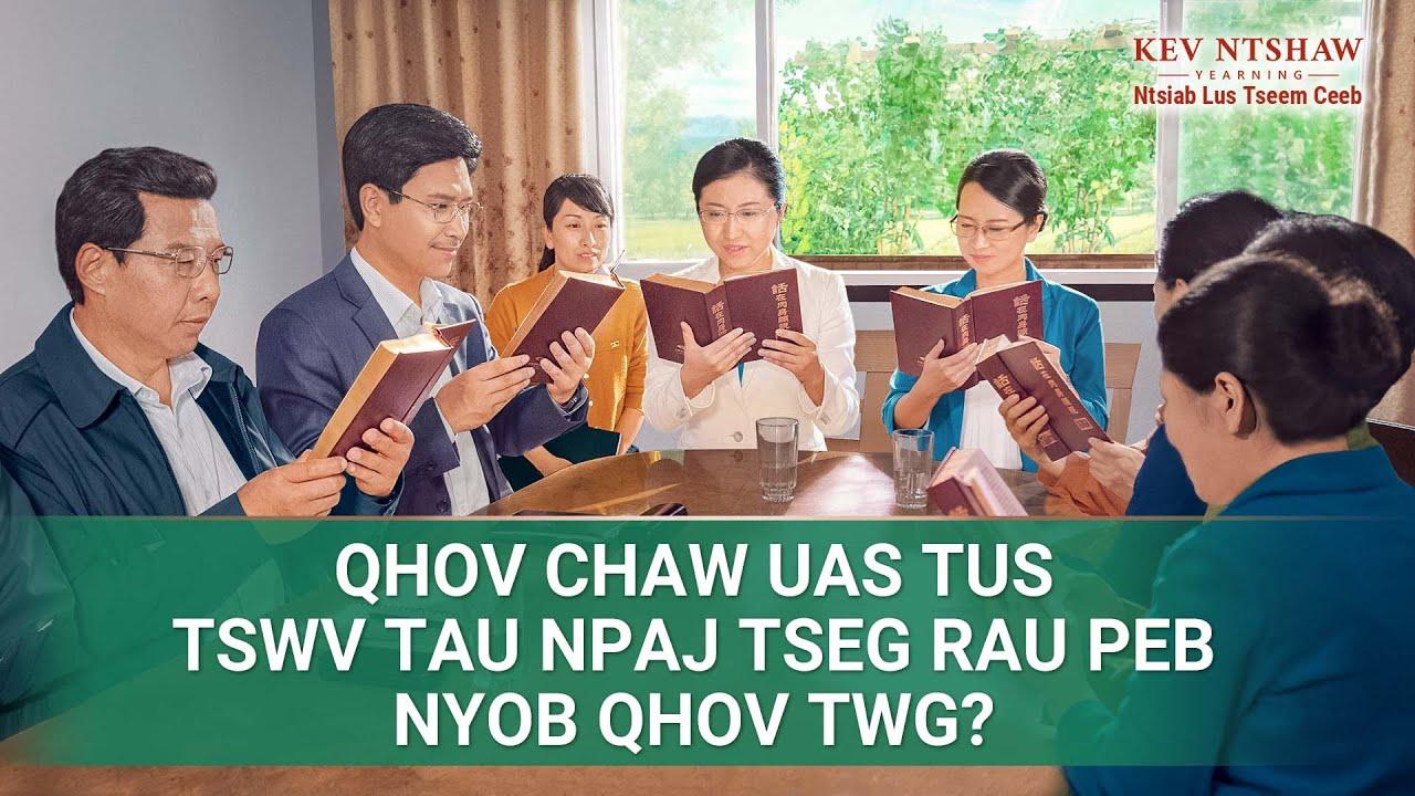 """Cov Ntsiab Lus Tseem Ceeb ntawm Cov Yeeb Yaj Kiab Txog Txoj Moo Zoo 5 Los Ntawm """"Kev Ntshaw"""": Qhov Chaw Uas tus Tswv Tau Npaj Tseg rau Peb Nyob Qhov Twg?"""