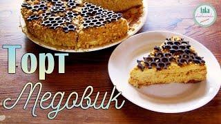 Торт МЕДОВИК классический.