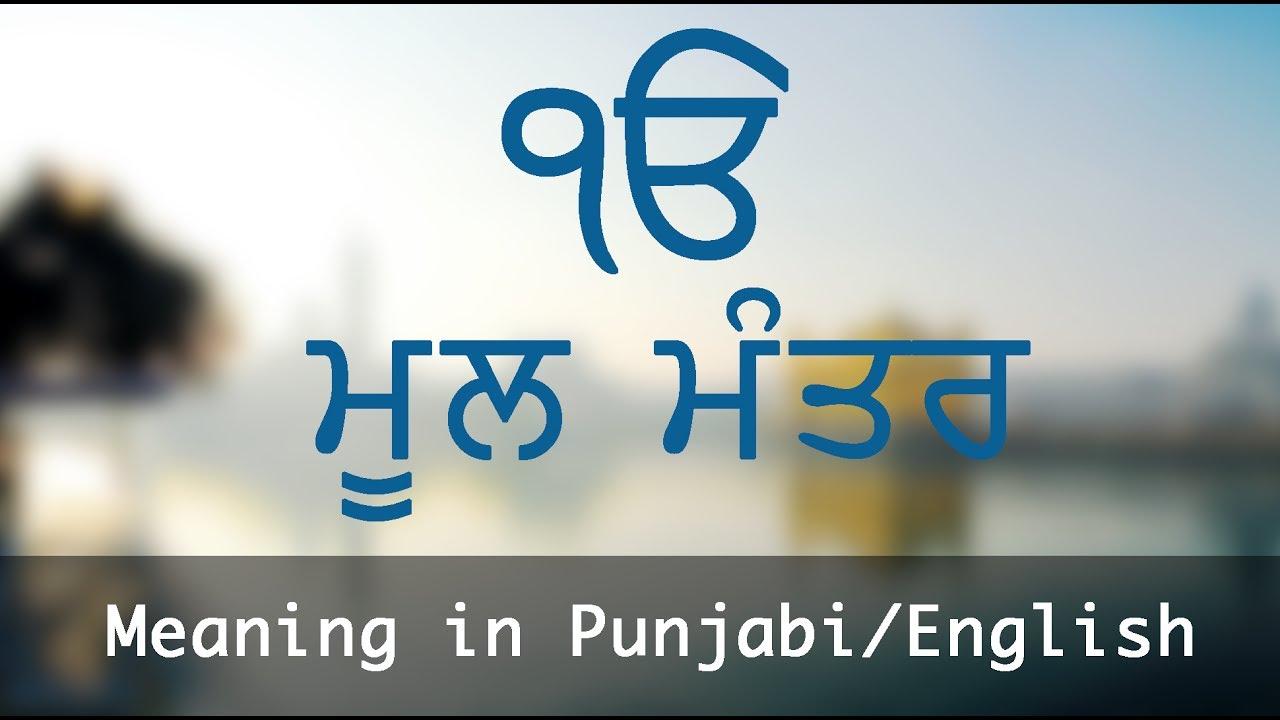 Mool MantarThe Main Verse With Meaning In Punjabi English - Invoice meaning in punjabi