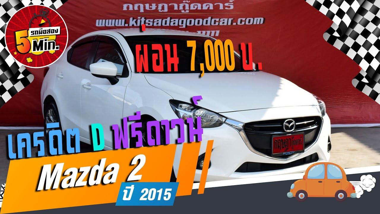 Mazda 2 มือสอง (มาสด้า2มือสอง) รถเก๋งสภาพดี ฟรีดาวน์ ดอกเบี้ยพิเศษ ผ่อนสบาย 7,000 บาท .-