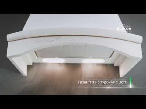 Вытяжка Elikor Ротонда 60П-650-П3Л бежевый/бук орех