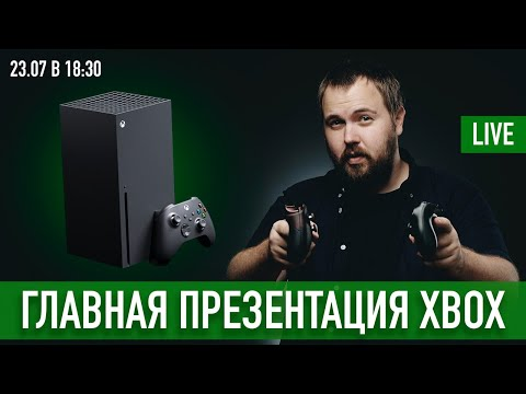 LIVE - Главная презентация Xbox - 23.07 в 18:30 (МСК), Microsoft покажет игры для Series X и др.