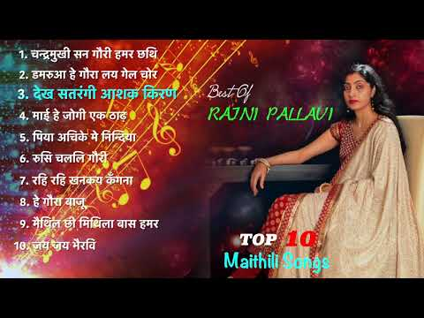 Best Of Rajni Pallavi | Top 10 Songs | Compilation Of Rajni Pallavi's Maithili Geet