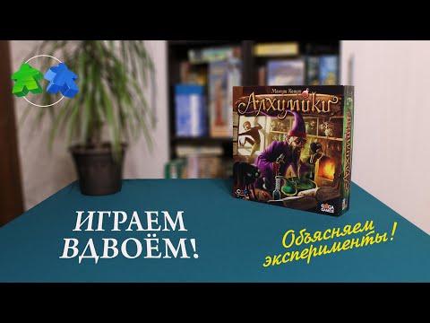 Играем в настольную игру Алхимики. | Alchemists Board Game Let's Play