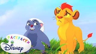 Раскраски Disney -  Хранитель Лев   Все серии подряд-сборник#1  Лучшие мультики Disney в раскрасках